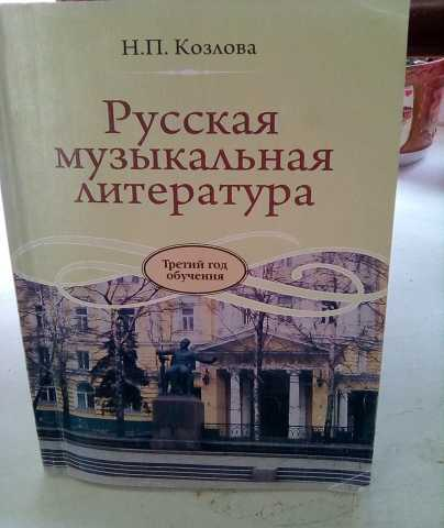 Продам: Литература для ДМШ и ДШИ