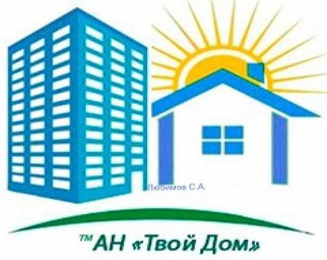 """Предложение: АН """"Твой Дом"""", Любимов С.А"""