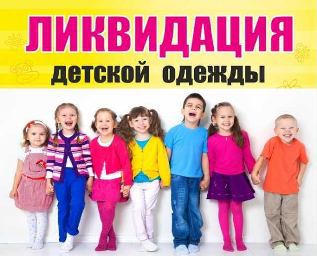 Предложение: Детские товары - Ликвидация магазина
