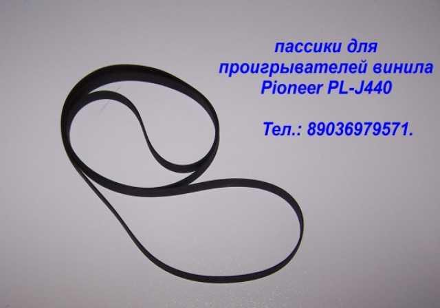 Продам пассик японский на Pioneer PL-J440