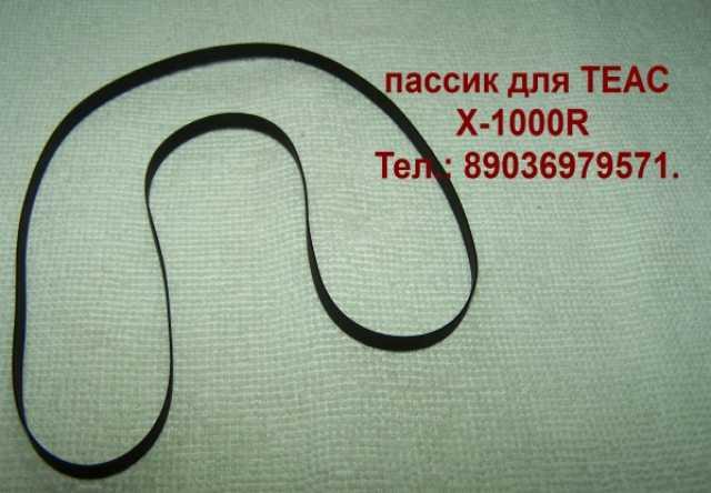 Продам японский пассик для Teac X1000