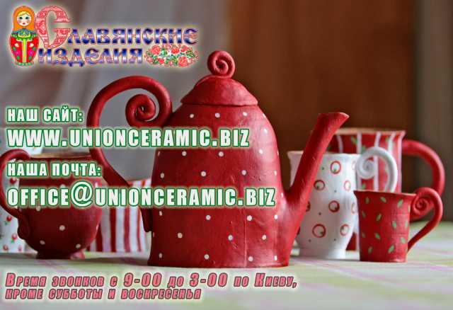 Продам Изделия из керамики от производителя опт