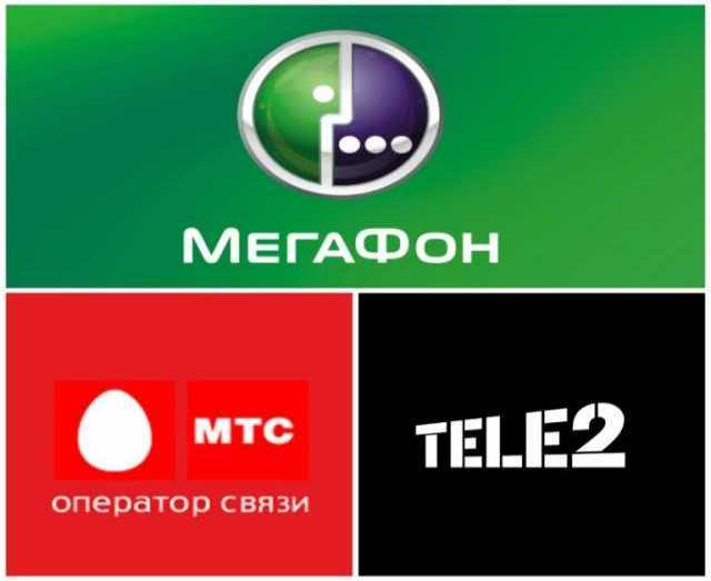 Продам МЕГАФ - - БИЛАЙ - ТЕЛЕ- MTS