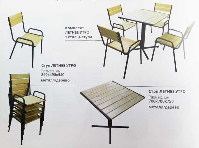 Продам Уличная мебель для кафе