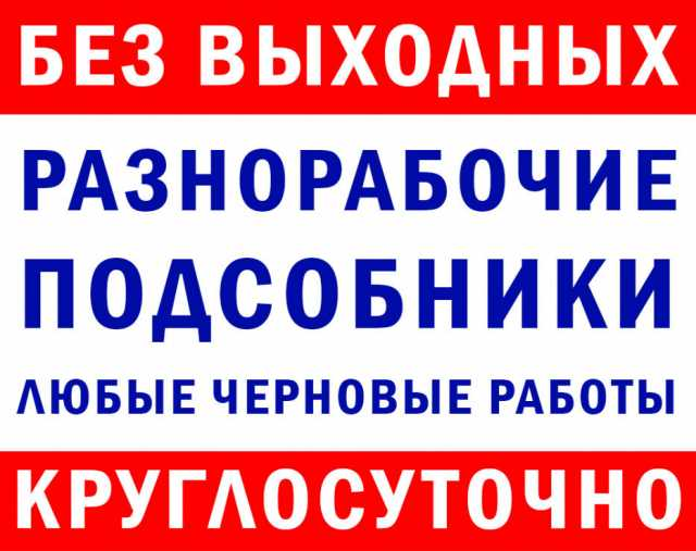 Ищу работу: Pазнорабочие-грузчики РФ РБ