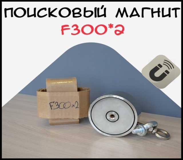 Продам Поисковый двухсторонний магнит F300х2