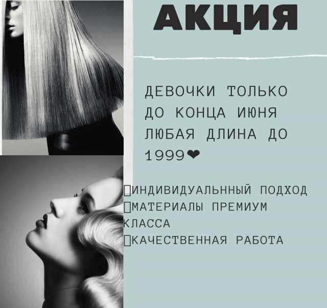Предложение: Кератин-Ботокс