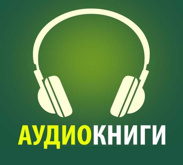 Продам Аудиокниги, сказки, диафильмы