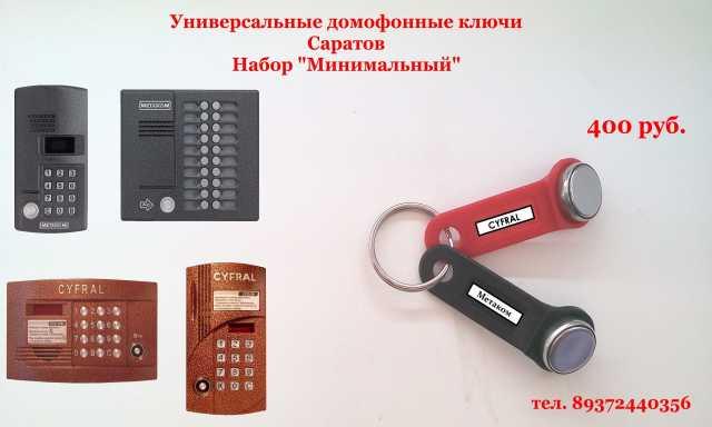 Продам Универсальные ключи для домофонов