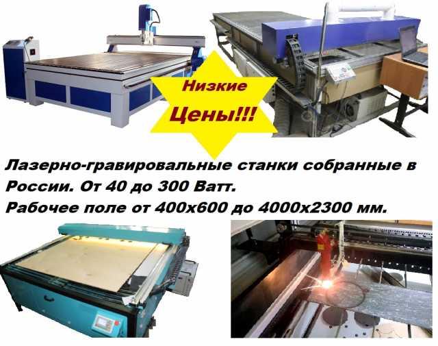 Продам #Лазерные и #фрезерные станки