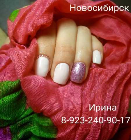 Предложение: Наращивание ногтей в Новосибирске (гель)
