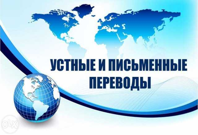 Предложение: квалифицированная помощь переводчиков