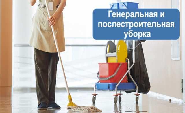 Предложение: Уборка квартир и домов