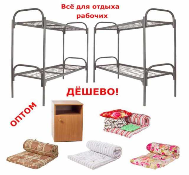Продам: Кровати металлические двухъярусные для рабочих