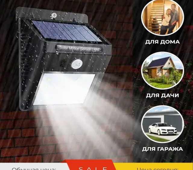Продам Яркий светильник с датчиком движения