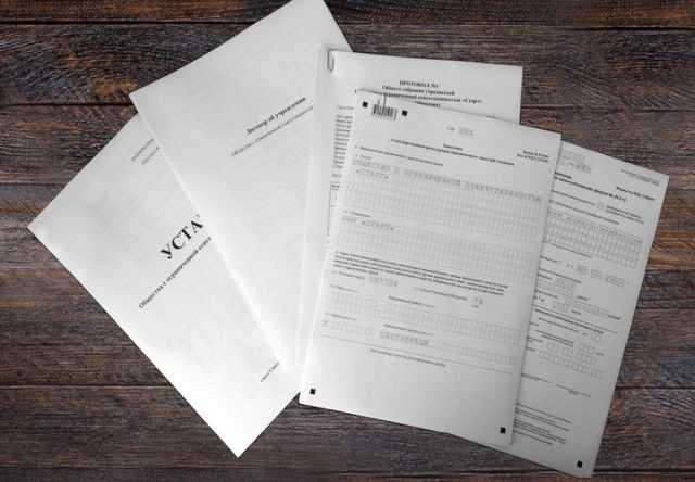 Предложение: Подготовим документы для ООО и ИП