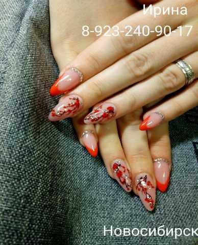 Предложение: Наращивание ногтей гелем в Новосибирске