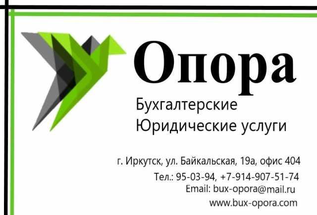 бухгалтерские услуги иркутска