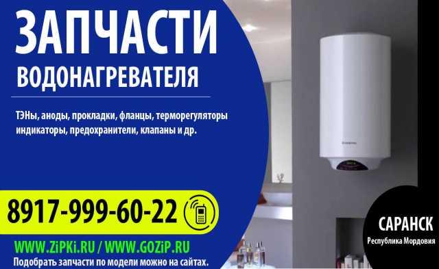 Продам: Запчасти для бытовойтехники в Саранске