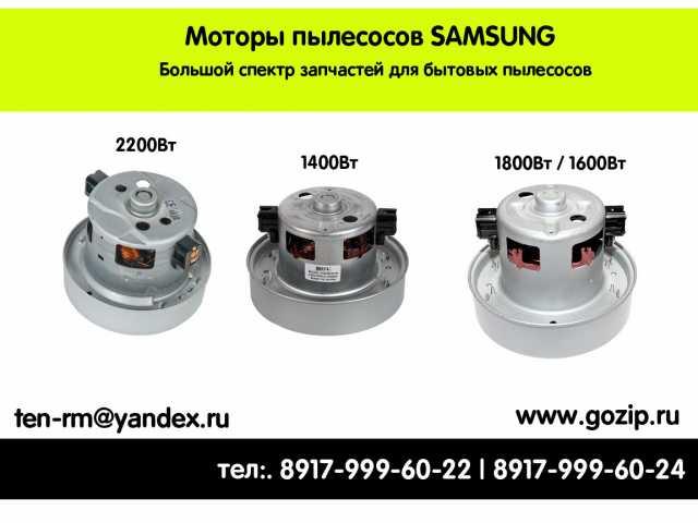 Продам: Моторы пылесосов Самсунг в Саранске