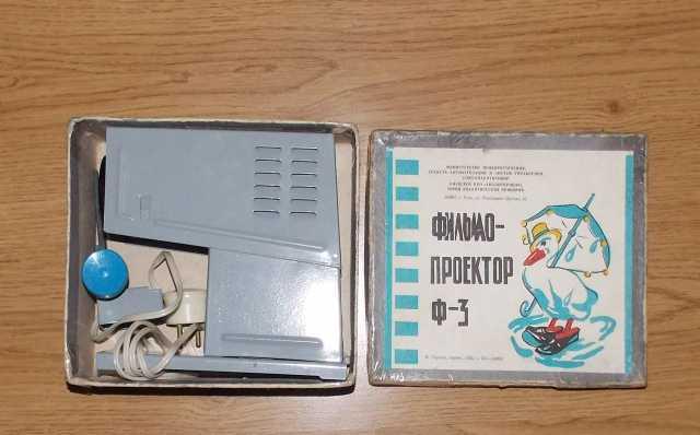Продам Фильмоскоп Ф-3. Сделано в СССР