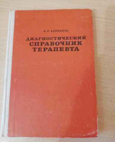 Продам Справочники для врачей