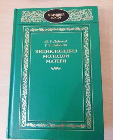 Продам Энциклопедия молодой матери