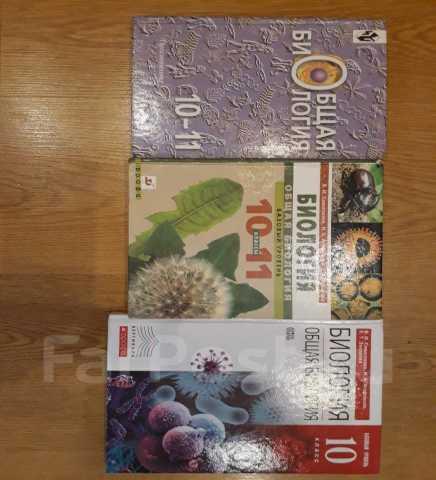 Продам: Учебники и пособия с 8-11 классы