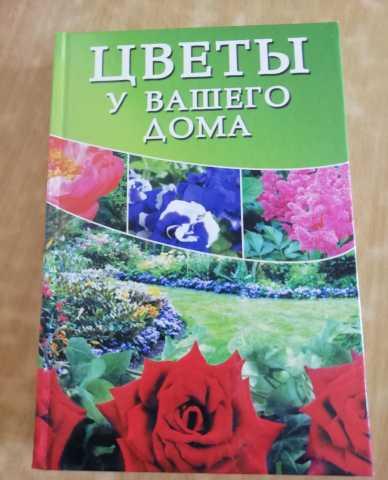 Продам Цветы у вашего дома