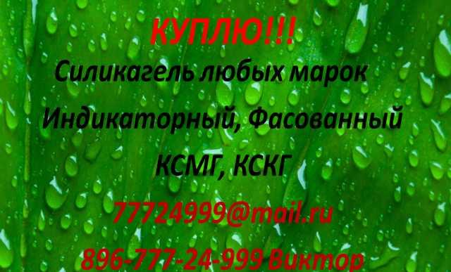 Куплю Скупаю Силикагель ГОСТ 3956-76