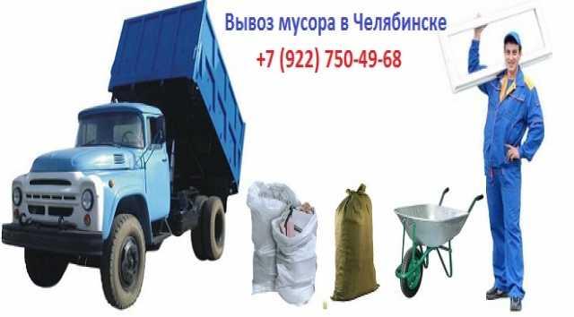 Предложение: Вывоз мусора недорого. Нал/безнал