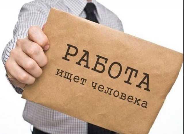 Вакансия: Разнорабочие без опыта на вахту