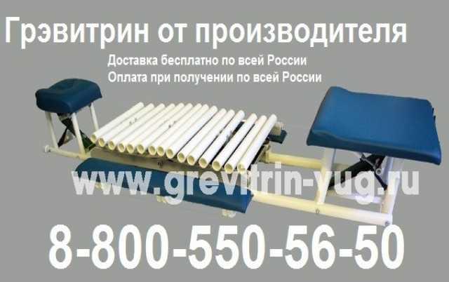 Предложение: Массажная кровать для спины Грэвитрин