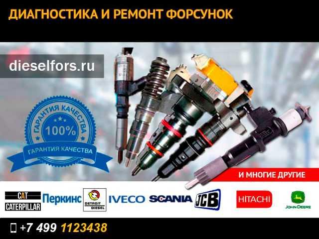 Предложение: PLD (ПЛД) секции на Renault, Daf