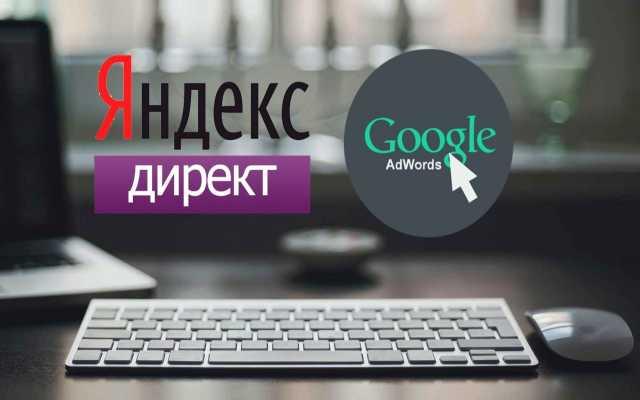 Предложение: Реклама в ЯндексДирект, Google AdWords