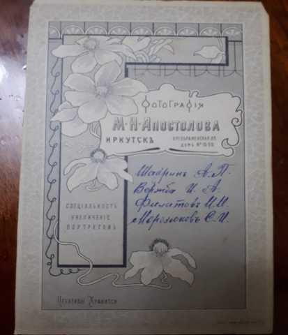 Продам Фотоальбом 1880-1907 г.г