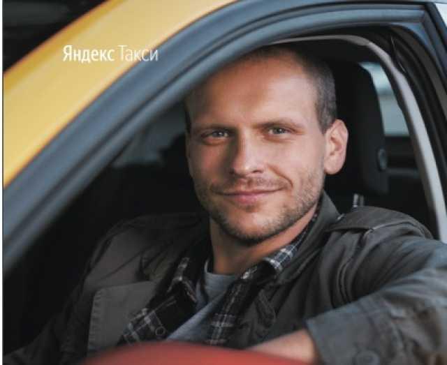 Вакансия: Водитель Яндекс такси в Москве и МО