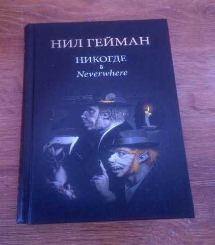 Продам Книги Нила Геймана