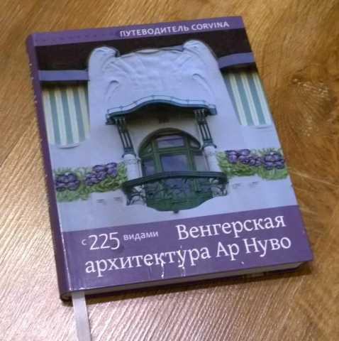 Продам Венгерская архитектура Ар Нуво