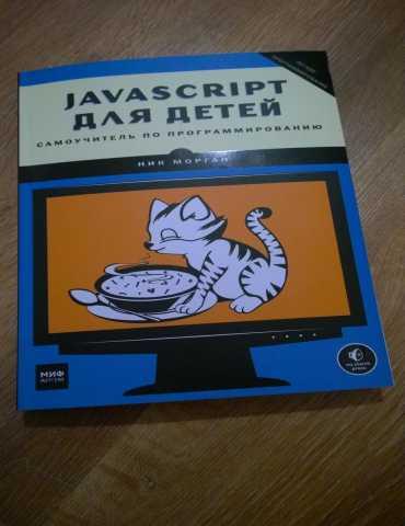 Продам JavaScript для детей