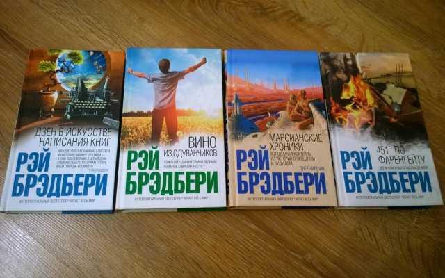 Продам Книги Рэя Брэдбери в мини-формате