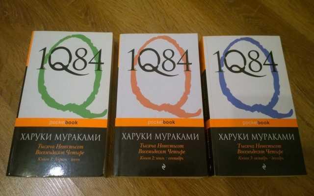 Продам 1Q84, автор - Харуки Мураками, 3 тома