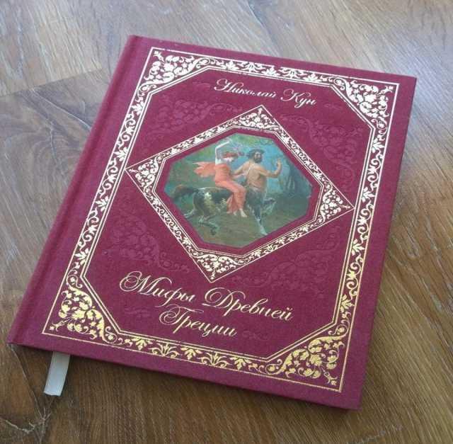 Продам Мифы Древней Греции-подарочное издание