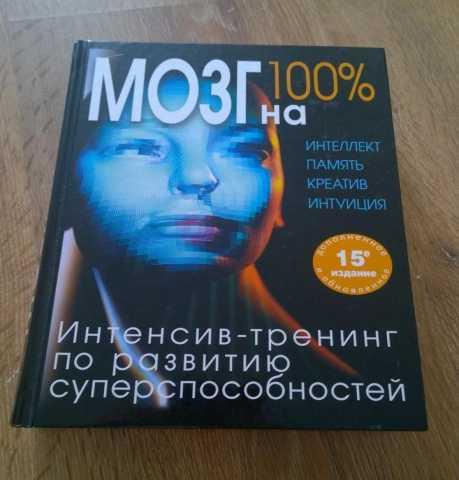 Продам Мозг на 100 процентов
