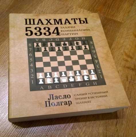 Продам Шахматы. 5334 задачи, комбинации, партии