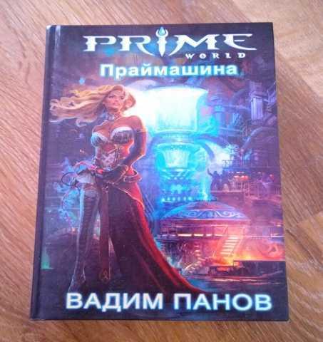 Продам Праймашина, автор – Вадим Панов