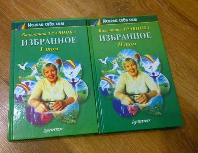 Продам Книги Валентины Травинки