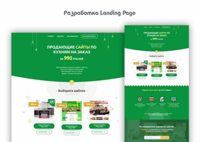 Предложение: Разработка корпоративных сайтов