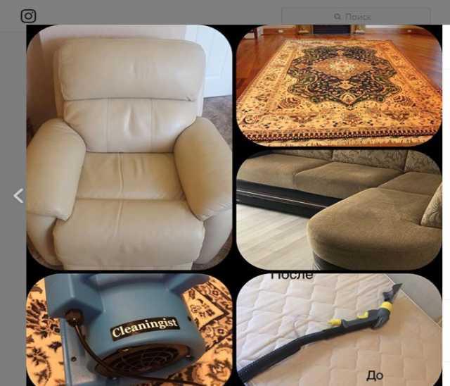 Предложение: химчистка мягкой мебели и ковров