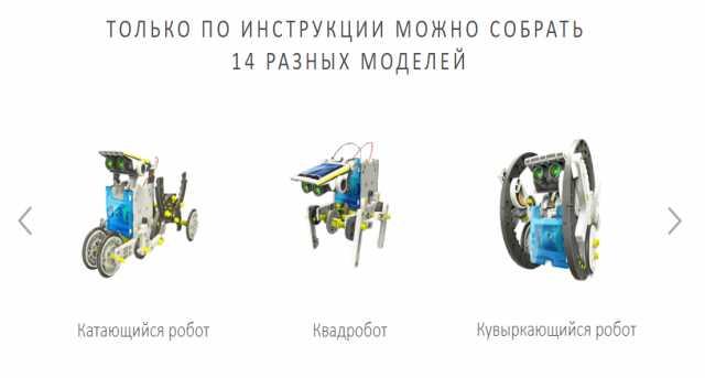 Продам Конструктор Solar 14 в 1